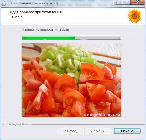 Рецепт вебмастера - Шаг 2