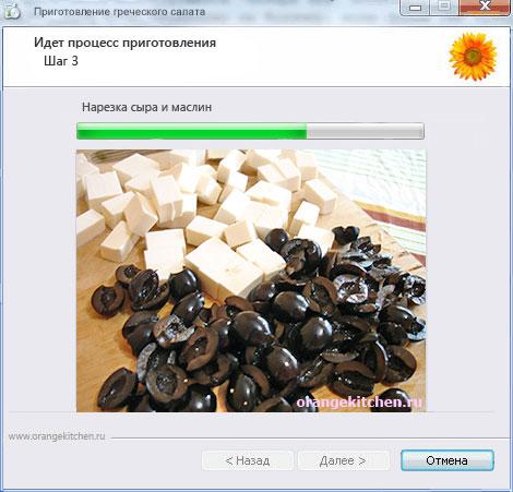 Рецепт вебмастера - Шаг 3