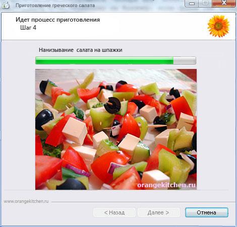 Рецепт вебмастера - Шаг 4