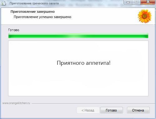 Рецепт вебмастера - Завершение