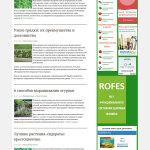 шаблон для садоводческого сайта