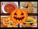 Рецепты для Хэллоуина
