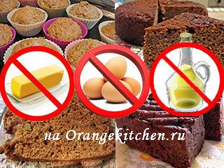 Рецепты пирогов и кексов без масла и без яиц