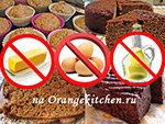 Вегетарианские рецепты с фото: выпечка без яиц и без масла