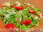 Вегетарианский рецепт салата из клубники