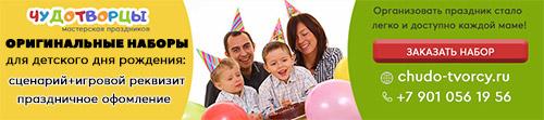 как устроить день рождения дома